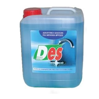 DES Αφαλατικό για μπάνια και βρύσες βιοδιασπώμενο, συσκευασίες 5LT,10Lt